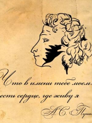 Мастер-класс «Пиши как Пушкин»