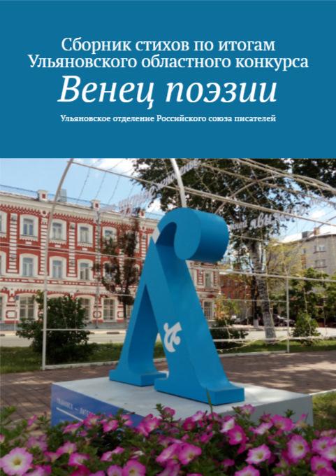 Альманах «Венец поэзии». Выпуск №3.