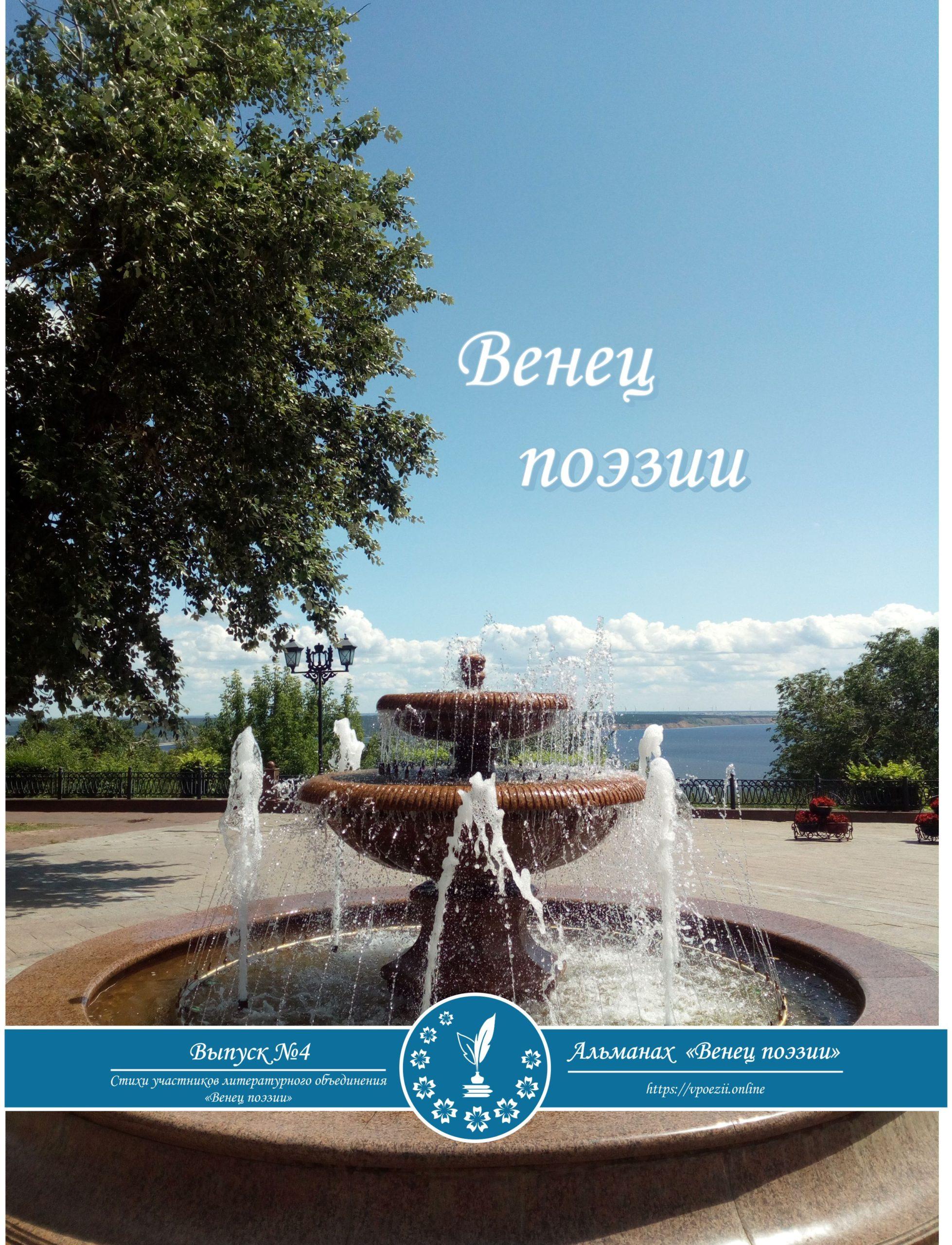 Альманах «Венец поэзии». Выпуск №4.
