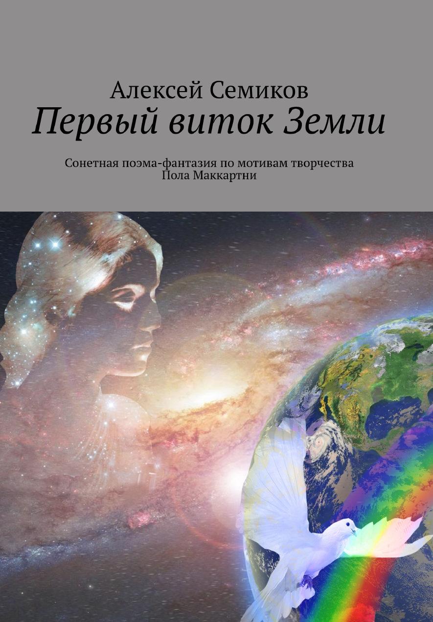Поэма «Первый виток земли». Алексей Семиков.