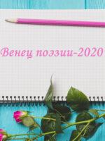 Более 300 авторов подали заявки на участие в Поволжском конкурсе «Венец поэзии-2020»