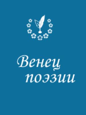 Решение о создании редакции альманаха «Венец поэзии»