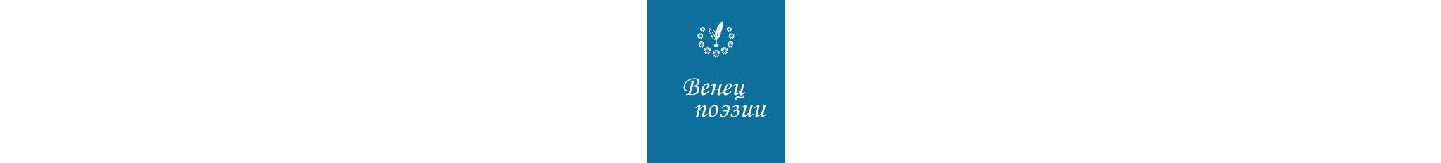 Устав редакции альманаха «Венец поэзии»