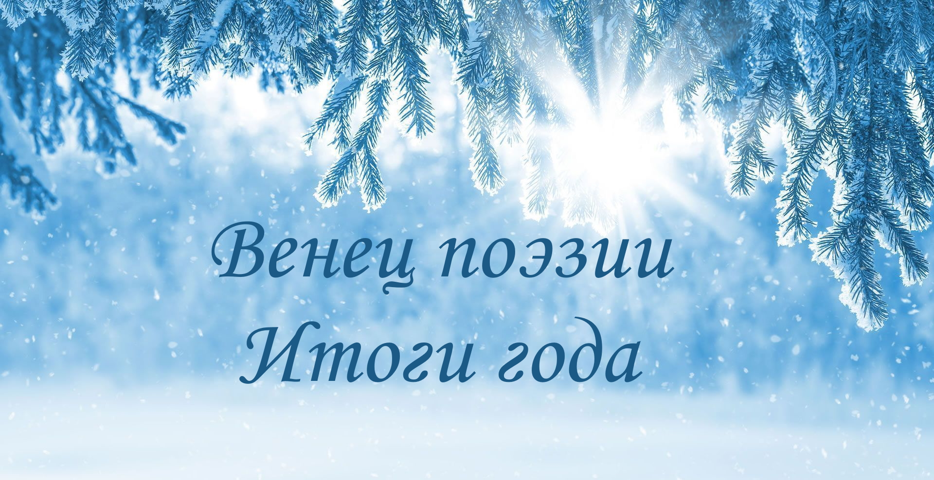 Итоги работы редакции альманаха «Венец поэзии» за 2020 год