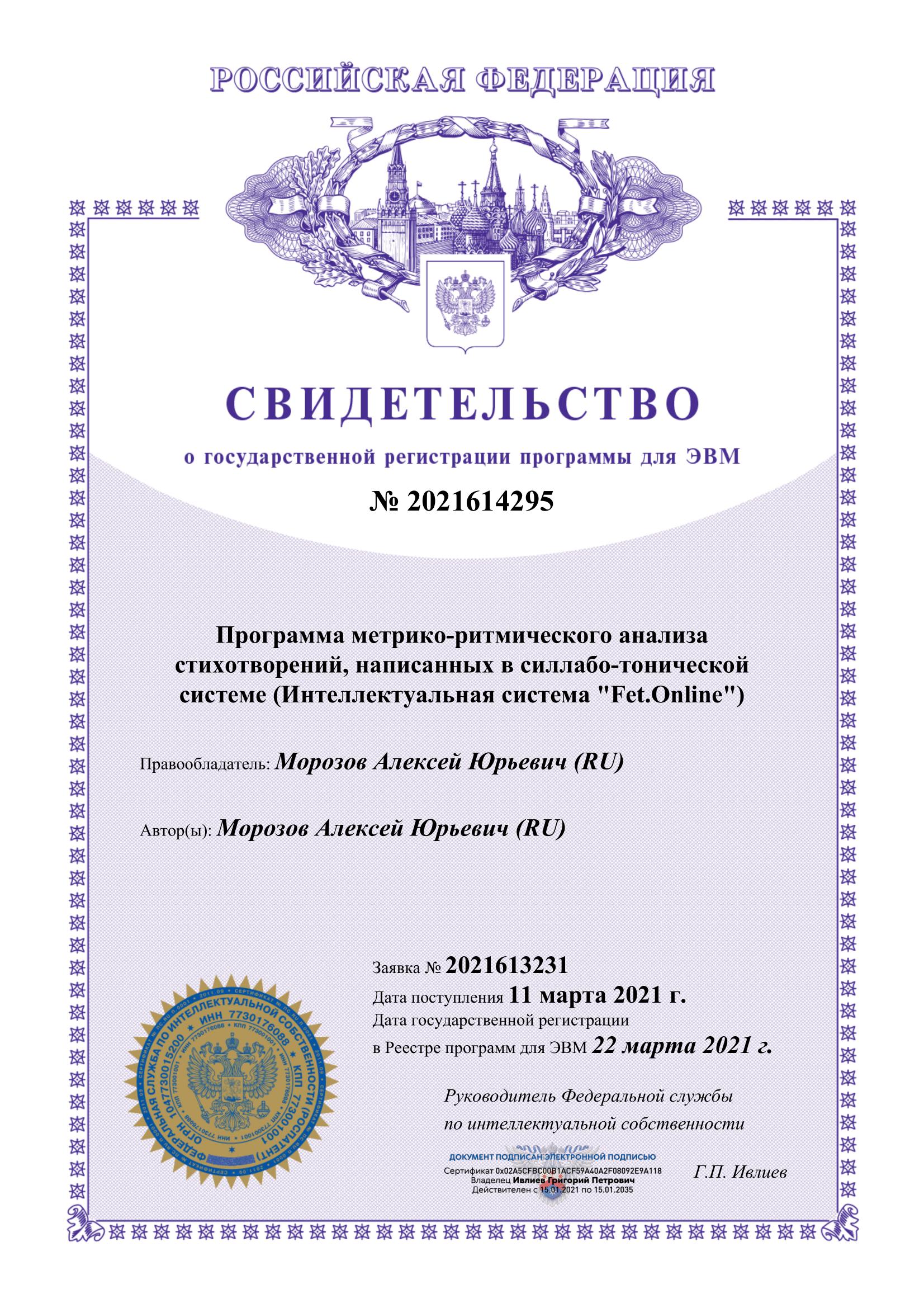 Свидетельство Роспатента на Интеллектуальную систему метрико-ритмического анализа стихотворений «Fet.Online»