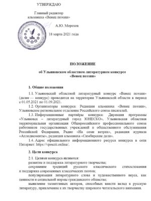 Ульяновский областной литературный конкурс «Венец поэзии-2021»