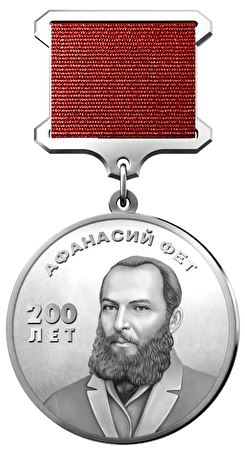 Медаль имени Афанасия Фета